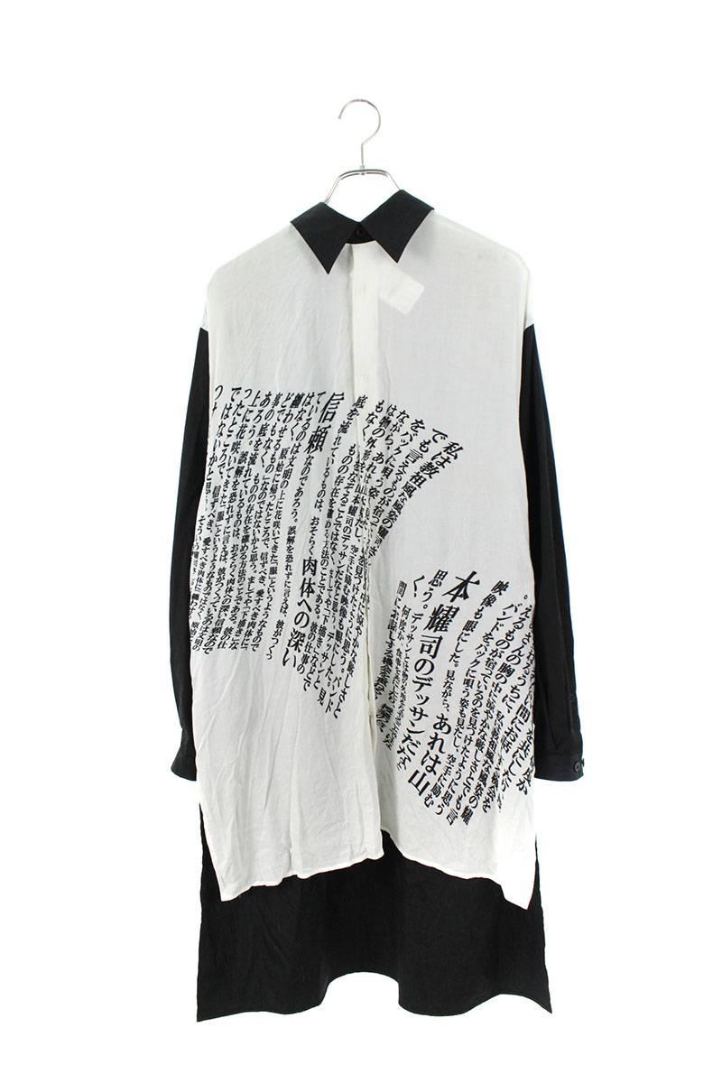 メッセージプリント長袖シャツ